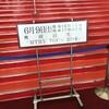 奥田民生「MTRY TOUR 2018」@中野サンプラザホール