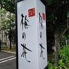 お薦めの豆腐料理【梅の花】の季節限定ランチ「夏美人」