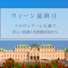 【ウィーン→ザルツブルク】ウィーン最終日、ベルヴェデーレ宮殿へ。夕方は電車移動。2018.10.8