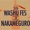 2016年11月必ず行くべき東京近郊の日本酒イベント