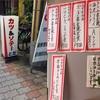 カツとソテーの店☆福島区 聖天通り