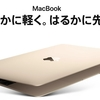 iPhoneと共に新型の13インチMacBookやiPad Proが9月に発表される模様、気になる価格は?
