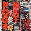 2015.05 競馬王のPOG本 2015-2016