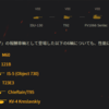 【WOT】アップデート1.13まとめ! 実装される内容をチェック!
