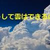 空に雲はどうしてできるの?