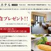 富士屋ホテルリゾートパスポート利用者に朝食付きが出ました!でも、どうしようかなぁ・・・・