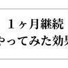 【雑記】1ヶ月の継続がもたらす力
