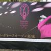 【LPGA】女子プロゴルフ第5戦 ヤマハレディースオープン葛城、4月の女王決定戦にふさわしい難セッティングを成田美寿々プロが逆転勝ち