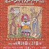 チキンラーメン万歳!「東中野 Cafe じみへん ミュージックストリートvol.5/2021」