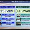 「Go Toキャンペーン」をやめて一人11万円給付に!