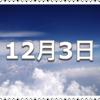 【12月3日 記念日】カレンダーの日〜今日は何の日〜