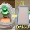 キャンプ用の洗剤収納セットはダイソー用品でスッキリ解決