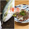 【北栄町のサーフ釣行】手軽に小型青物が釣りたい!俺流!?スーパーライトショアジギングと男の料理。