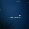 【スペワ閉園】スペースワールドは星になった!