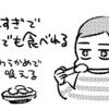 笹塚でタコ焼きとかき氷【みなと屋】