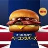 (マクドナルド)世界のビーフバーガー第1弾「ベーコンラバーズ」食べてみた!#マクドナルド#バック#ハンバーグ#ベーコンラバーズ#飯テロ#グルメ#肉テロ#テイクアウト#お持ち帰り#ビーフ#YouTube #ぱぱちん