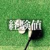 【ゴルフ】練習って難しい、そして楽しい。そして経験値がもっと欲しい。
