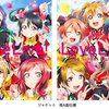 ラブライブ!The School Idol Movie BDの話