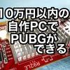 10万円以内の自作ゲーミングPCでPUBGができるよ