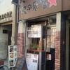 秋葉原「餃子屋壱番」のワンコイン黒豚餃子定食