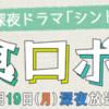 ドラマ「孤食ロボット」は関東ローカル!田舎は見れないじゃん