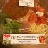 セブンイレブン 生ハムとチーズとトマトの冷製パスタ 必要な野菜が1/2も採れる優れたパスタ!?