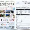 イオン×アサヒ飲料共同企画|観光列車でお食事ご招待キャンペーン総計1,812名に当たる!