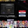 決定!「メガドライブ ミニ」は2019年9月19日発売・・・ 値段も安い 収録タイトルは40本も・・・