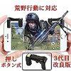 GOKEI_CO スマホ用ゲームコントローラー (三代目改良版 押しボタン式) ゲームパッド 荒野行動に対応 PUBG 感応式射撃用ボタン 高速射撃 iPhone/Android 二個セット(左 右)