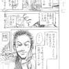 『夢酔独言』 百三十七話 都甲斧太郎先生
