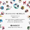 WWDC 2017 - 準備編 -