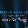 フローズンフォーエバーの公式PVが公開!+α
