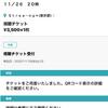 【嵐ライブ参戦】Spotify presents Tokyo Super Hits Live 2020