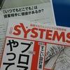 日経SYSTEMS 2018年2月号コラム
