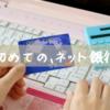 住信SBIネット銀行から、ゆうちょ銀行ATMで現金を引き出すには!?手順と手数料を解説!