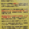ラーメン二郎 栃木街道店(2020.6.25)
