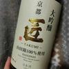 【酒好きBBA晩酌日記】不思議な日本酒~大吟醸 京都 匠の後日談(開封後冷蔵庫で数日後)
