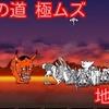 【プレイ動画】 修羅の道 極ムズ 地獄門