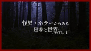 古代日本にもゾンビが?『バイオハザード』につながる系譜