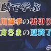 麒麟で学ぶ#23 「麒麟がくる」第23話は細川藤孝に衝撃を受け、公方さまに涙した回