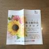 【3月末権利確定日】ベネッセホールディングス(9783)より株主優待届く