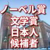 【2019年ノーベル文学賞】日本人の候補者!