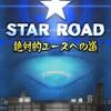 プロ野球スピリッツA!STAR ROADプレイ中です!