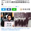 朝鮮女子勤労挺身隊の給与が「99円」だった?