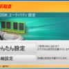 Windows7で余ったメモリ領域を高速なRAMDISKとして利用する方法