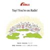【Ruby on Railsチュートリアル】第一章がやっぱり大切でしょ。