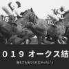 【競馬】2019オークス【結果と振り返り】