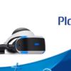 【 PlaystationVR 】『 プレイステーションVR 』が本日発売!記念イベントに「山田孝之」気になる対応ソフトは?【 VRタイトル 】