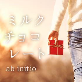 LINEユーザー1,000人の恋愛エピソードが歌詞に!「ab initio」の2ndシングル 「ミルクチョコレート」が本日より配信開始