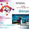 【STADIA vs Arcade】googleとappleが定額ゲームサービスやるらしいぞ!